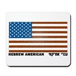 Jewish Flag Mousepad