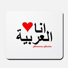 Love Arabic! Mousepad