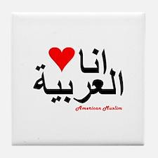 Love Arabic! Tile Coaster