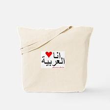 Love Arabic! Tote Bag