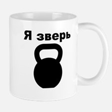 """I am a beast."" (in Russian) Small Mugs"