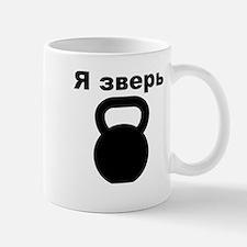 """I am a beast."" (in Russian) Small Small Mug"