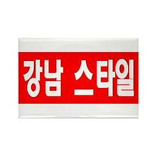 Gangnam Style Rectangle Magnet