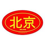 Chinese bumper sticker Bumper Stickers