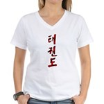 Korean Taekwondo Women's V-Neck T-Shirt