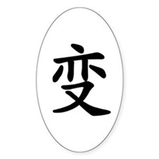 Bian Chinese Symbol of Change Oval Decal