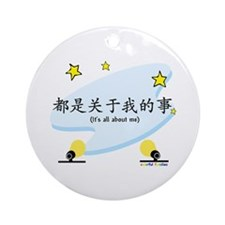 It's All About Me (Chinese) Ornament (Round)