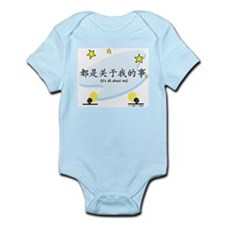 It's All About Me (Chinese) Infant Creeper