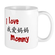 I Love Mommy in Chinese (red)  Mug