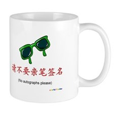 No Autographs Please (Chinese) Mug