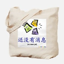 No News Yet (Chinese) Tote Bag