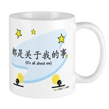 It's All About Me (Chinese) Mug