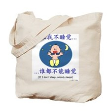 If I Don't Sleep... (Chinese) Tote Bag