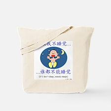 If I Don't Sleep... (Chinese) Tote Bag