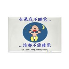 If I Don't Sleep... (Chinese) Rectangle Magnet