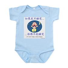 If I Don't Sleep... (Chinese)  Infant Creeper