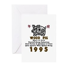 Wood Pig 1995 Greeting Cards (Pk of 10)