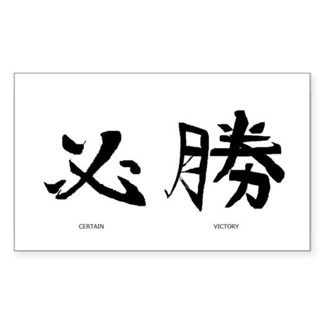 "Certain Victory ""Hisshou"" Sticker (Rectangle)"
