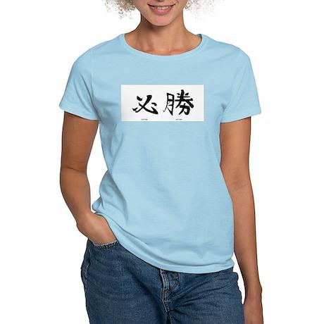 "Certain Victory ""Hisshou"" Women's Light T-Shirt"