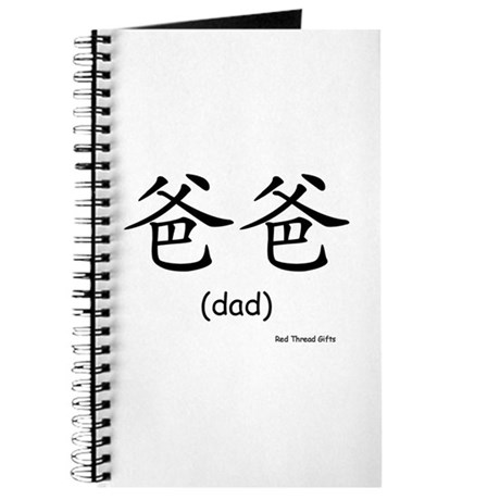 Dad (Chinese Char. Black) Journal