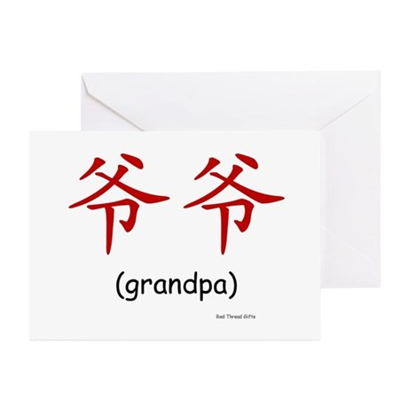 Ye Ye: Grandpa (Chinese Character Red) Gr. Cards