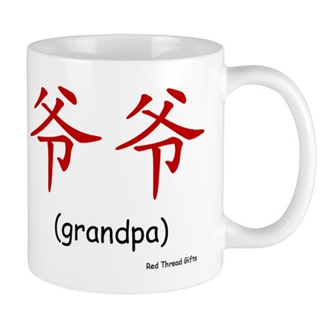 Ye Ye: Grandpa (Chinese Character Red) Mug