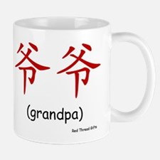 Ye Ye: Grandpa (Chinese Character Red) Small Small Mug