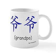 Ye Ye: Grandpa (Chinese Char. Blue) Mug
