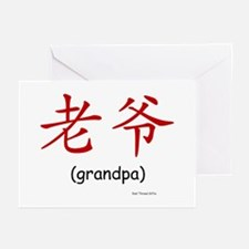 Lao Ye: Grandpa (Chinese Character Red) Gr. Cards