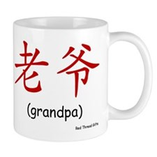 Lao Ye: Grandpa (Chinese Character Red) Coffee Mug