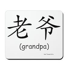 Lao Ye: Grandpa (Chinese Char. Black) Mousepad