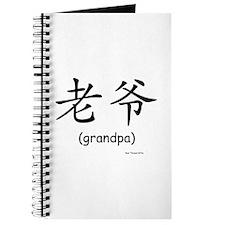 Lao Ye: Grandpa (Chinese Char. Black) Journal