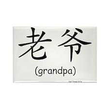 Lao Ye: Grandpa (Chinese Char. Black) Magnet
