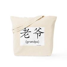 Lao Ye: Grandpa (Chinese Char. Black) Tote Bag