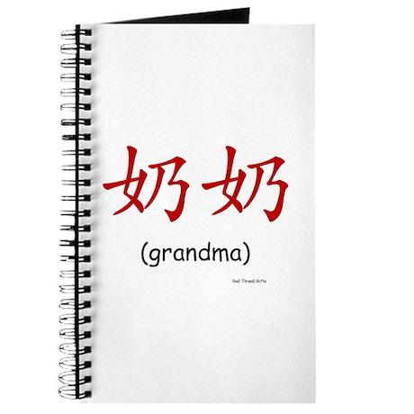 Nai Nai: Grandma (Chinese Char. Red) Journal