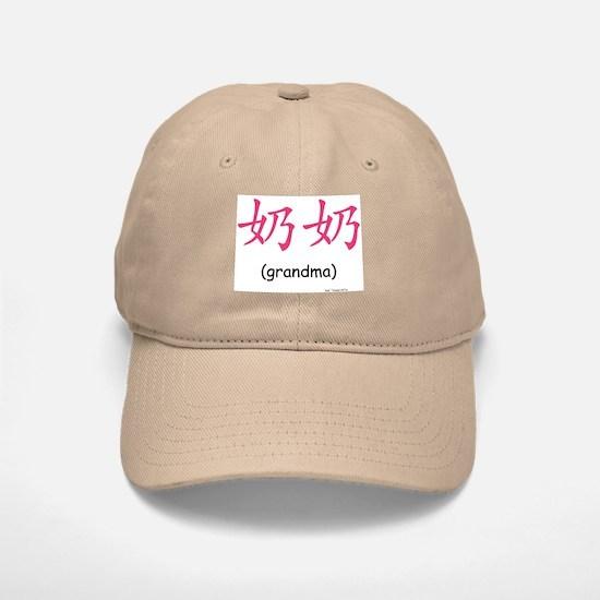 Nai Nai: Grandma (Chinese Char. Pink) Baseball Baseball Cap