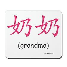 Nai Nai: Grandma (Chinese Char. Pink) Mousepad