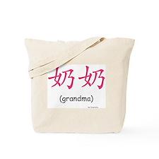 Nai Nai: Grandma (Chinese Char. Pink) Tote Bag