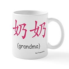 Nai Nai: Grandma (Chinese Char. Pink) Small Mug