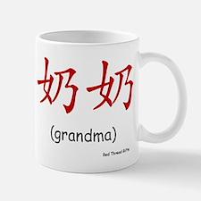 Nai Nai: Grandma (Chinese Char. Red) Mug