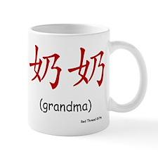 Nai Nai: Grandma (Chinese Char. Red) Small Mug