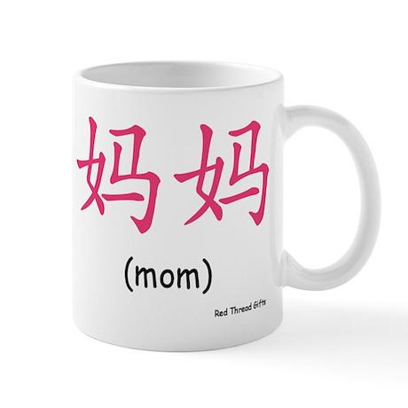 Mom (Chinese Char. Pink) Mug