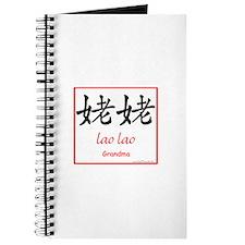 Lao Lao (Mat. Grandma) Chinese Symbol Journal