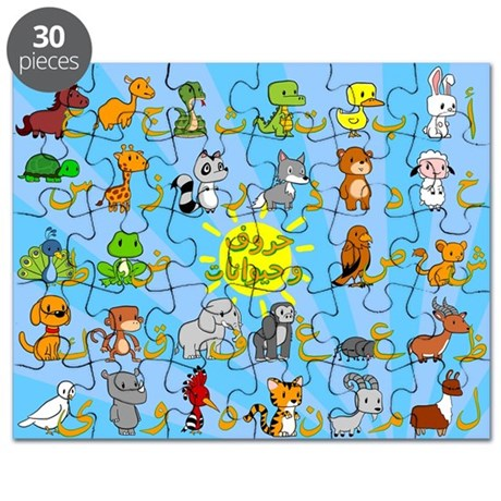 Arabic Alphabet Animal Puzzle