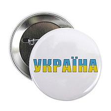 """Ukraine 2.25"""" Button (10 pack)"""