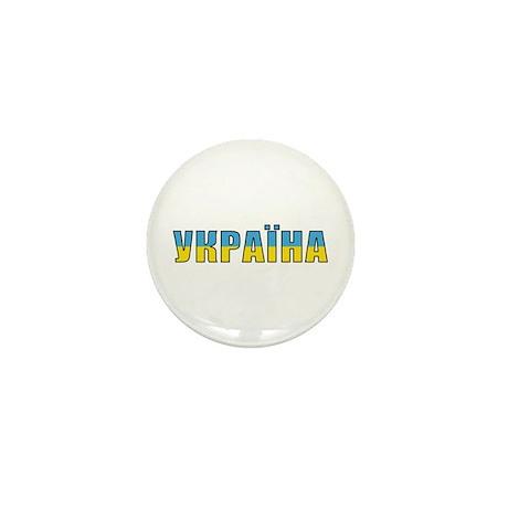Ukraine Mini Button (100 pack)
