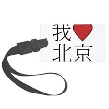 I Love Beijing Luggage Tag
