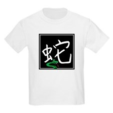 Year of The Snake Kids T-Shirt