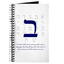 Bet Hebrew language Journal