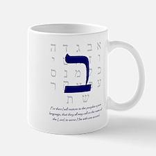 Bet Hebrew language Mug